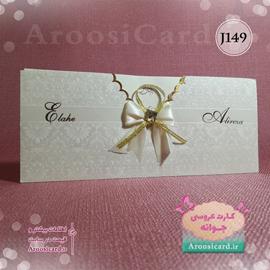 کارت عروسی J149