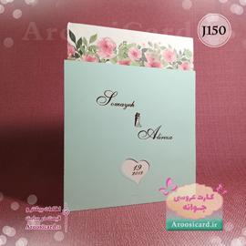 کارت عروسی J150