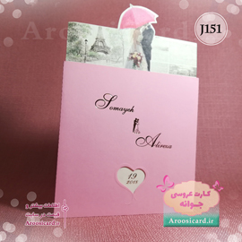 کارت عروسی J151