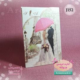 کارت عروسی J152