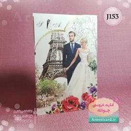 کارت عروسی J153