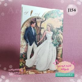 کارت عروسی J154