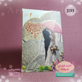 کارت عروسی J155