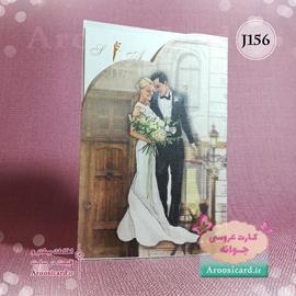 کارت عروسی J156