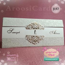 کارت عروسی J157