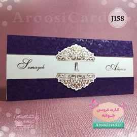 کارت عروسی J158