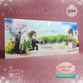 کارت عروسی J159