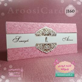 کارت عروسی J160