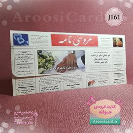 کارت عروسی J161