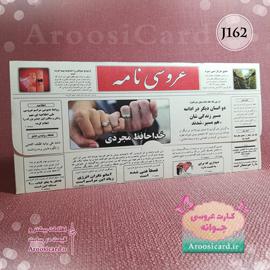 کارت عروسی J162
