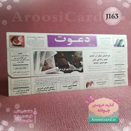 کارت عروسی J163