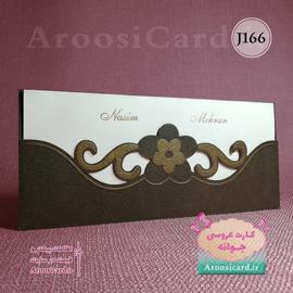 کارت عروسی J166