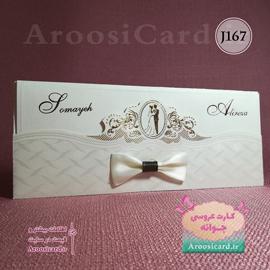 کارت عروسی J167