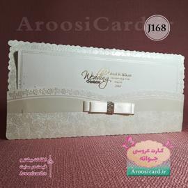 کارت عروسی J168