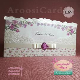 کارت عروسی J169