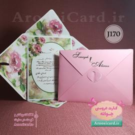 کارت عروسی J170