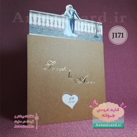 کارت عروسی J171
