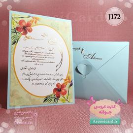 کارت عروسی J172