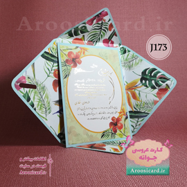 کارت عروسی J173