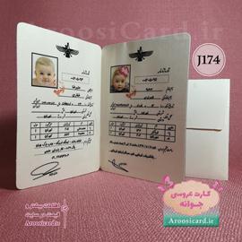 کارت عروسی شناسنامه ای (1)