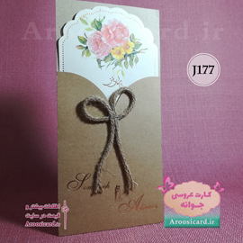 کارت عروسی آبرنگی کنفی (1)