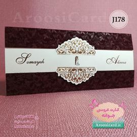 کارت عروسی لوکس پارسیان (4)