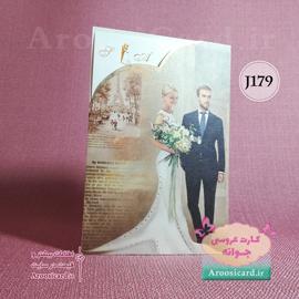 کارت عروسی ارزان (5)