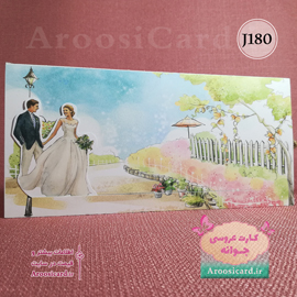 کارت عروسی آبرنگی فانتزی (2)