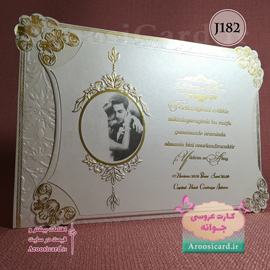 کارت عروسی لوکس حجمی