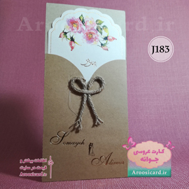 کارت عروسی آبرنگی کنفی (2)