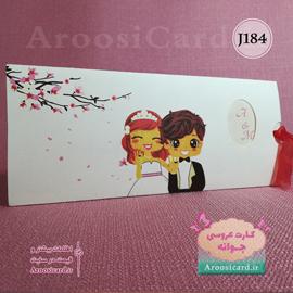 کارت عروسی آبرنگی فانتزی (3)