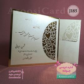کارت عروسی J185