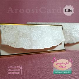کارت عروسی J186