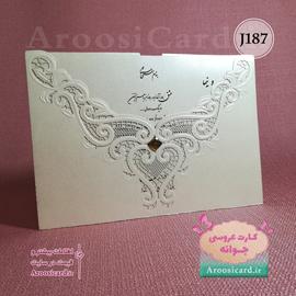 کارت عروسی J187