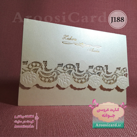 کارت عروسی J188
