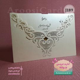 کارت عروسی J189