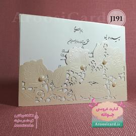 کارت عروسی J191