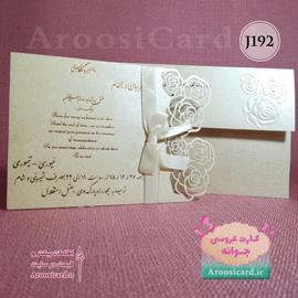 کارت عروسی J192