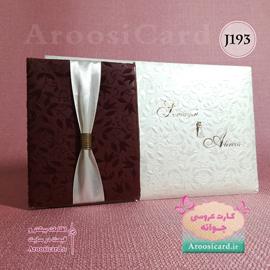 کارت عروسی J193