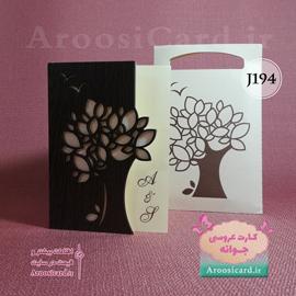 کارت عروسی چوبی (1)