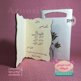 کارت عروسی J195