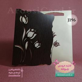 کارت عروسی چوبی (3)