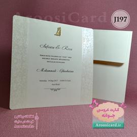 کارت عروسی J197