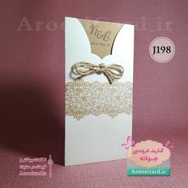 کارت عروسی J198