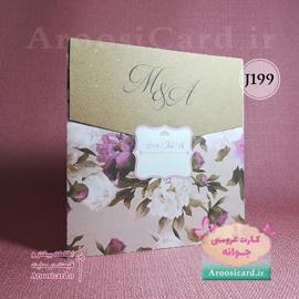 کارت عروسی J199