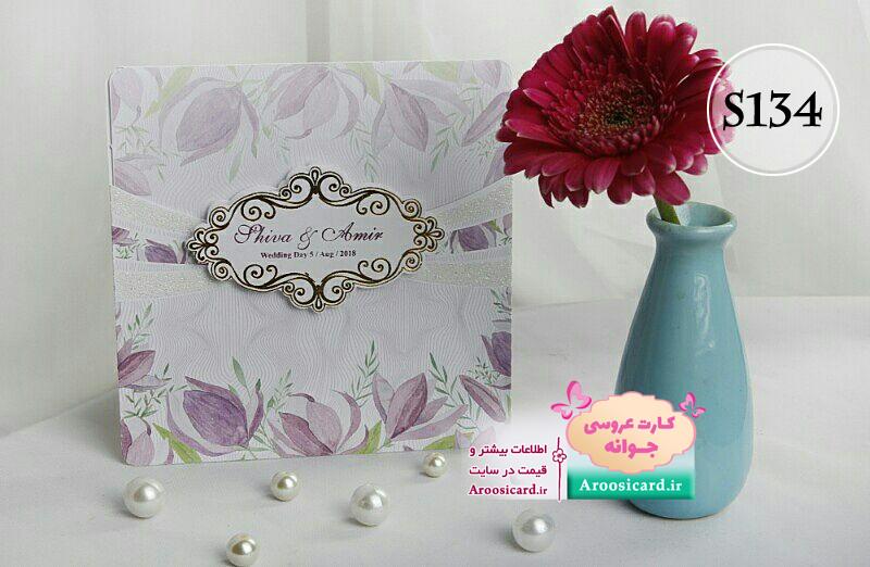 کارت عروسی آبرنگی فرگل