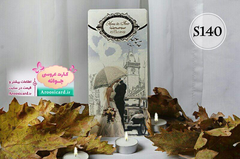 کارت عروسی آبرنگی پاییز