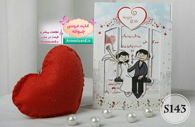 کارت عروسی فانتزی آمیتیس