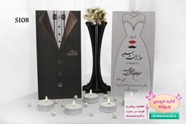 کارت عروسی مه داماد