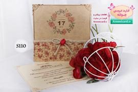 کارت عروسی مدل رازقی